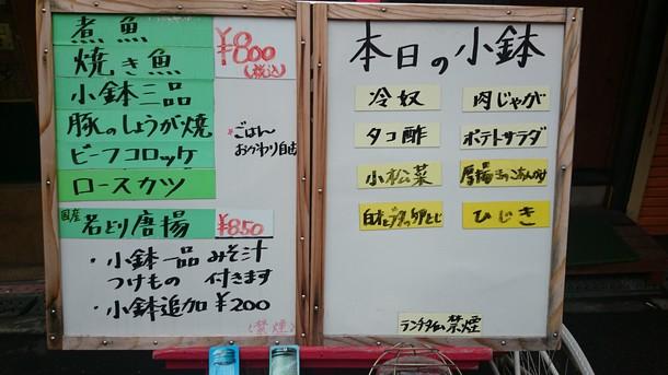 串料理たまき看板