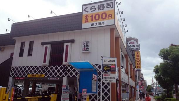 くら寿司なんば元町店