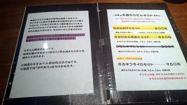 JUN大谷製麺処メニューセットメニュー