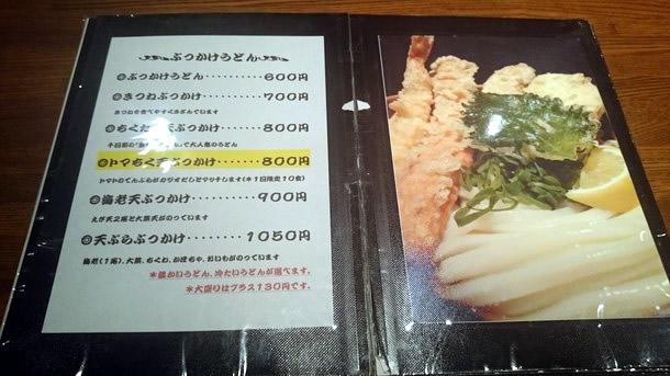 JUN大谷製麺処メニューぶっかけうどん