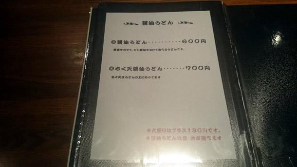 JUN大谷製麺処メニュー醤油うどん