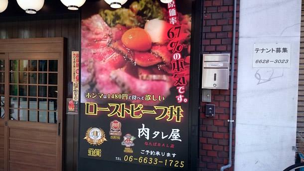 肉タレ屋看板