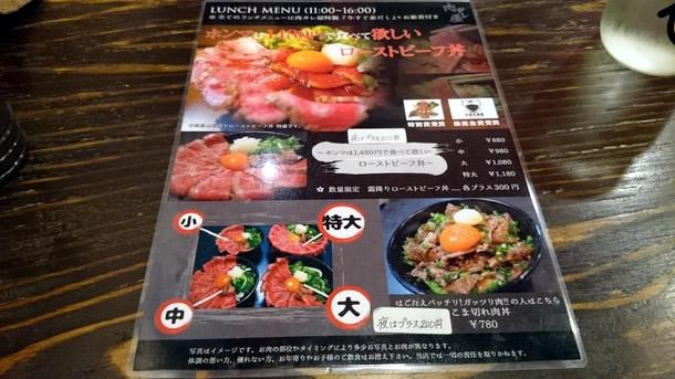肉タレ屋メニュー