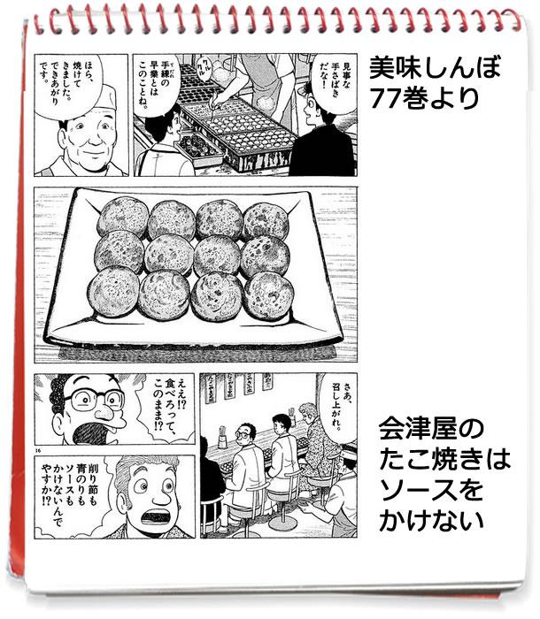 美味しんぼ会津屋のたこ焼き