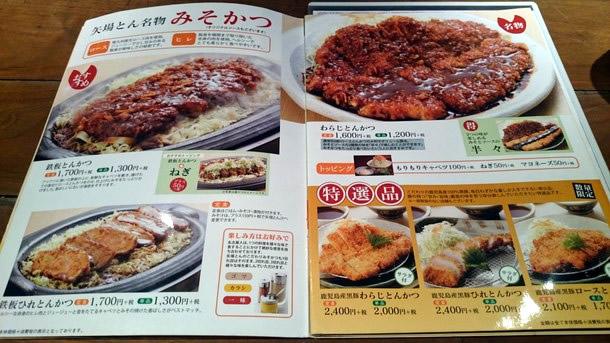 矢場とん本店メニュー