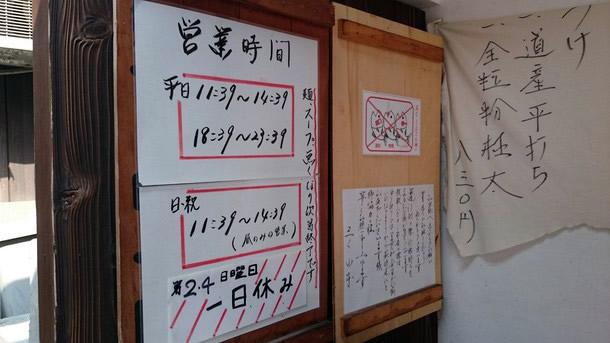 烈志笑魚油麺香房三く看板
