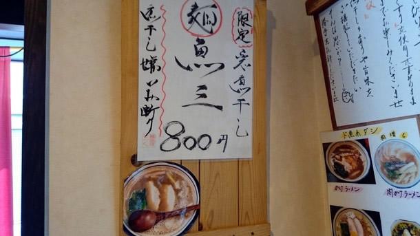 烈志笑魚油麺香房三く限定メニュー