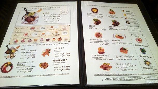 グリルキャピタル東洋亭メニュー