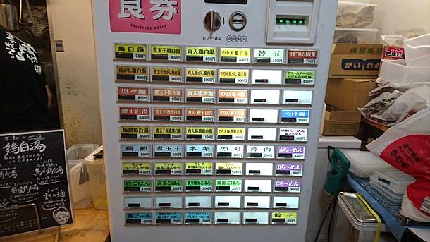 ぼっこ志の食券機