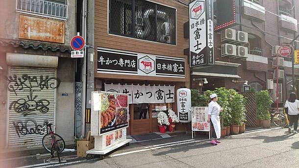 牛かつ専門店日本橋富士