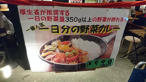 野菜を食べるカレーcampメニュー