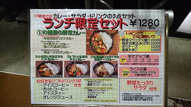 野菜を食べるカレーcampランチメニュー