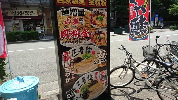 三豊麺看板