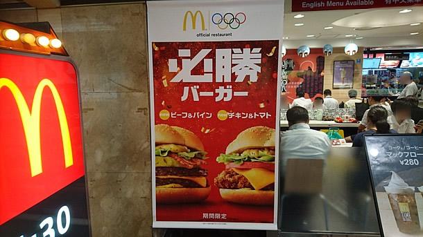 マクドナルドOCAT店必勝バーガー