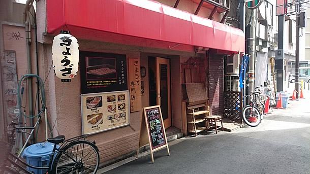 餃子専門店2号店