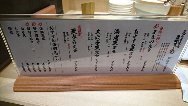 天ぷら定食まきのメニュー