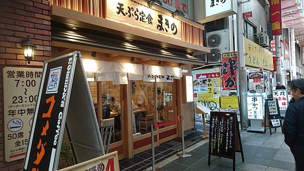 天ぷら定食まきの