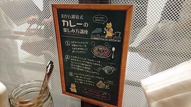 旧ヤム鐡道カレーの食べ方