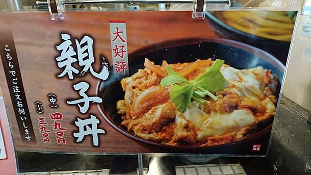 丸亀製麺親子丼メニュー
