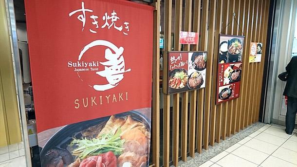 横濱牛鍋膳