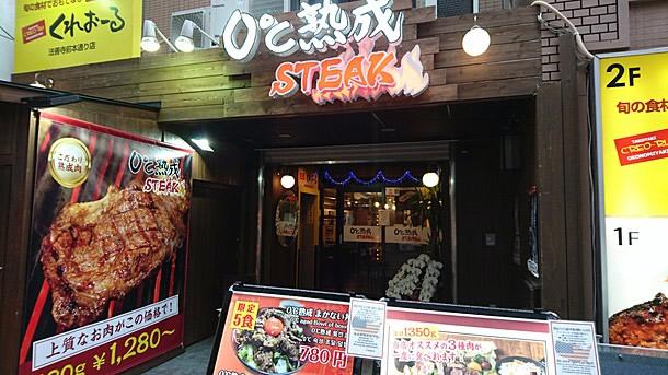 0℃熟成ステーキ