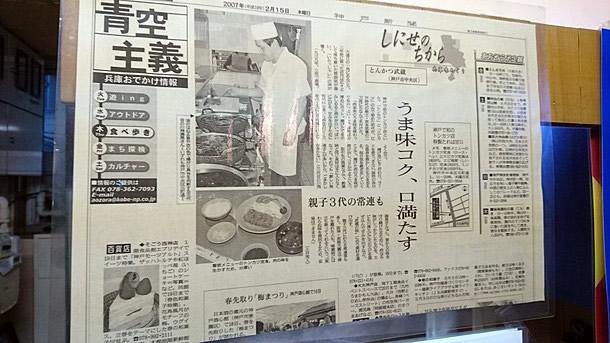 とんかつ武蔵 新聞