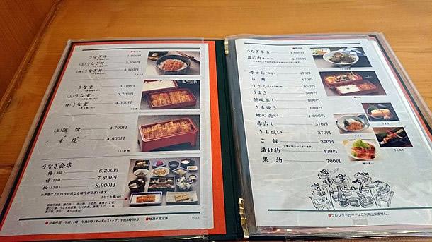 吉塚うなぎ屋 メニュー