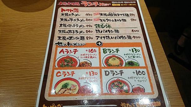 太陽のトマト麺のメニュー
