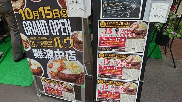 カレー倶楽部 ルウ 難波中店