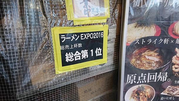 ストライク軒 ラーメンEXPO2016 1位