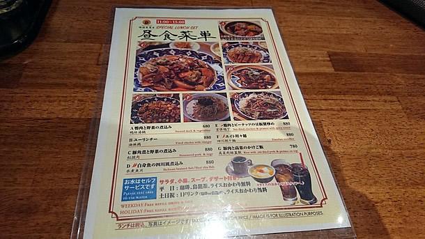 中国茶房なんば店ランチメニュー