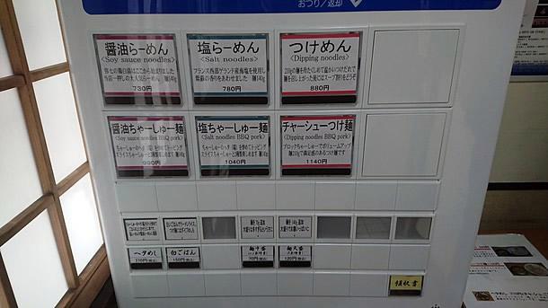 ラーメン弥七 食券機