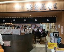 根室花まる JRタワーステラプライス店