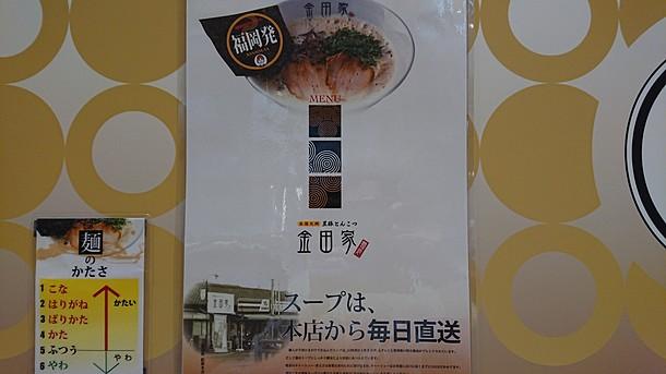 金田家なんばラーメン一座店 ポスター