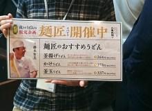 丸亀製麺では麺匠 藤本智美さんのうどんが頂けるイベントを2019年も開催!