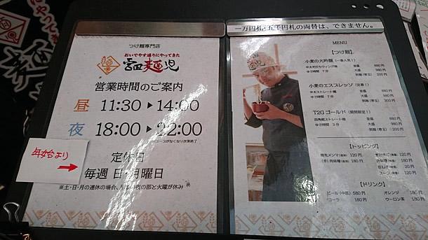 おいでやす通りにやってきた宮田麺児 営業時間