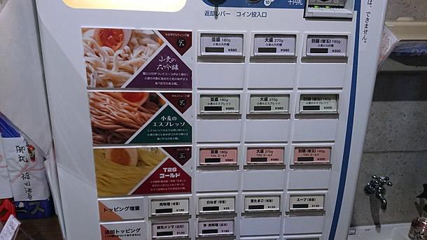 おいでやす通りにやってきた宮田麺児 食券機