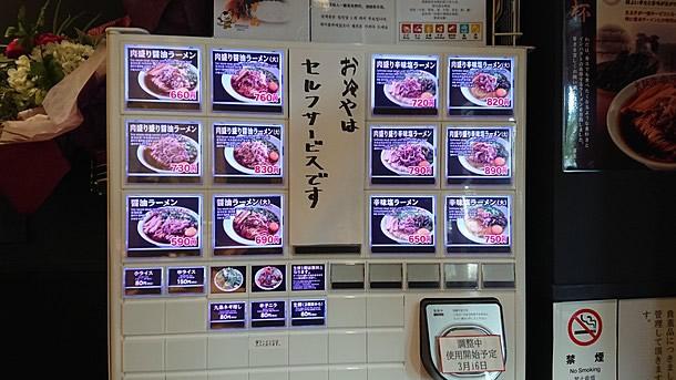 大阪牛肉ラーメンわだ 食券機