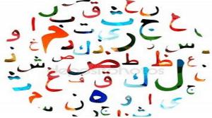 2 Sinif Arapca Ders Calisma Kitabi