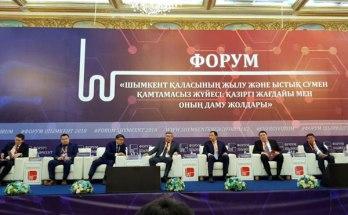 форум «Система отопления и горячего водоснабжения Шымкента: текущее состояние и перспективы развития»