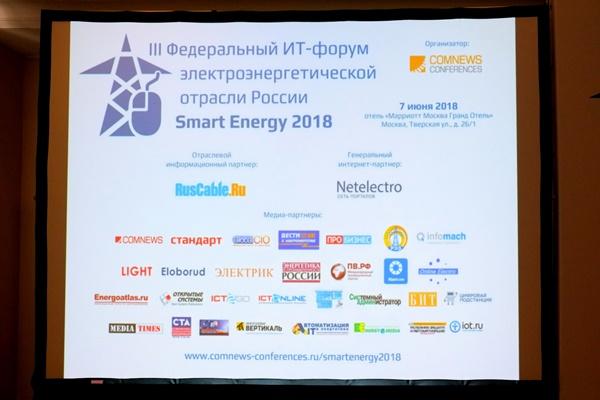 IT-форум «Smart Energy 2018»