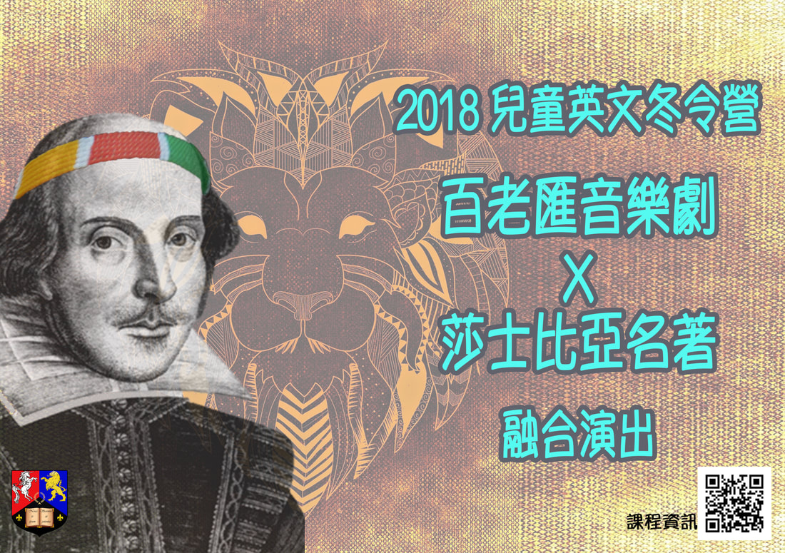 2018【兒童英文冬令營】 - 伊莉莎白皇家貴族教育中心