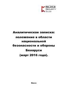 thumbnail of 2016-04 Belarus Security and Defense Mar2016 PB-RUS