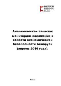 thumbnail of 2016-05 Belarus Economic Security April 2016 PB-RUS