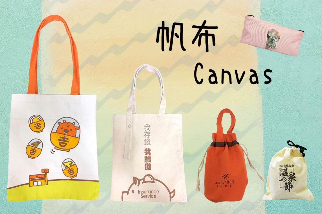 帆布材質環保袋印刷介紹
