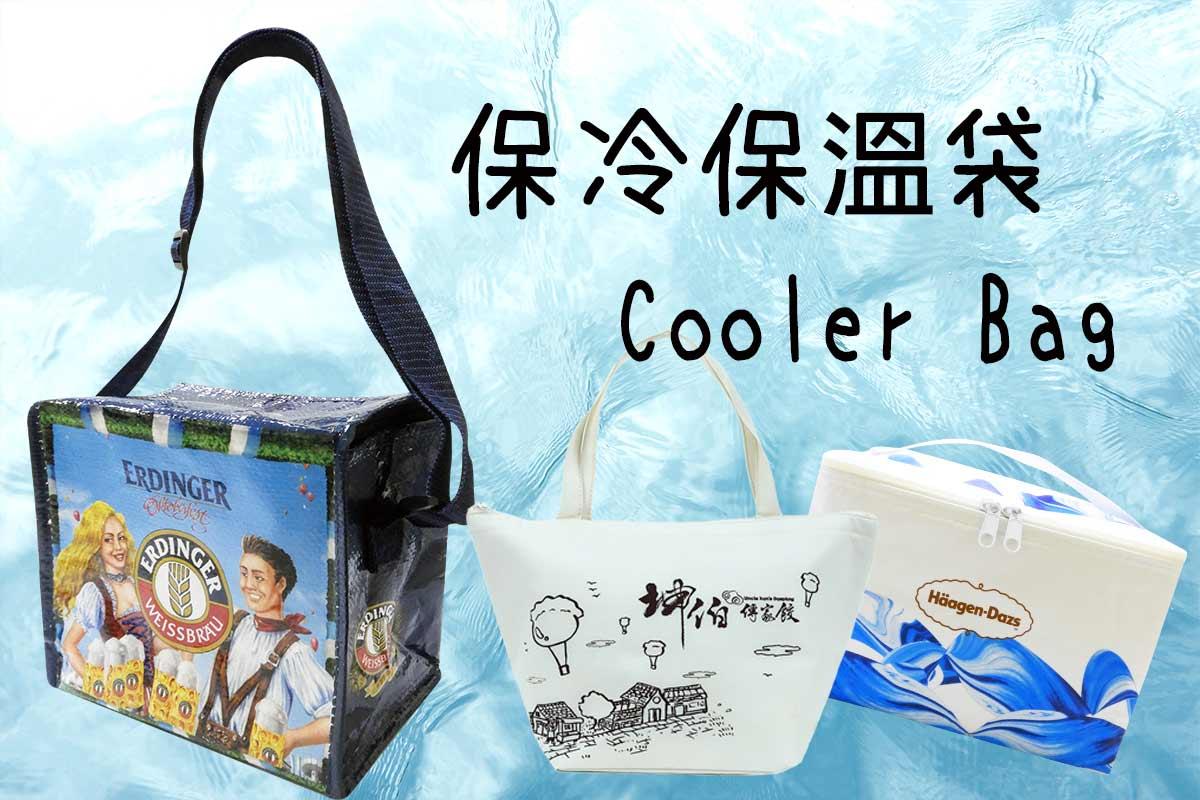 少量訂製保溫保冷袋材質介紹-誼源國際防疫禮品包|實用客製化禮物,適合上班族的禮物推薦