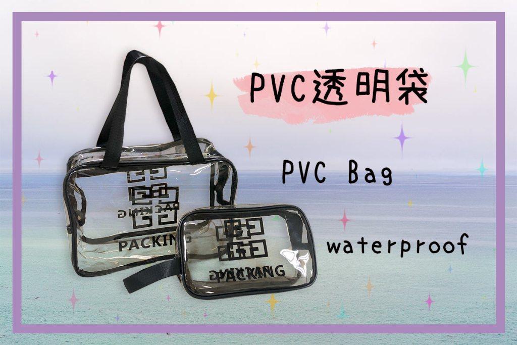 訂製PVC透明防水袋介紹-誼源國際
