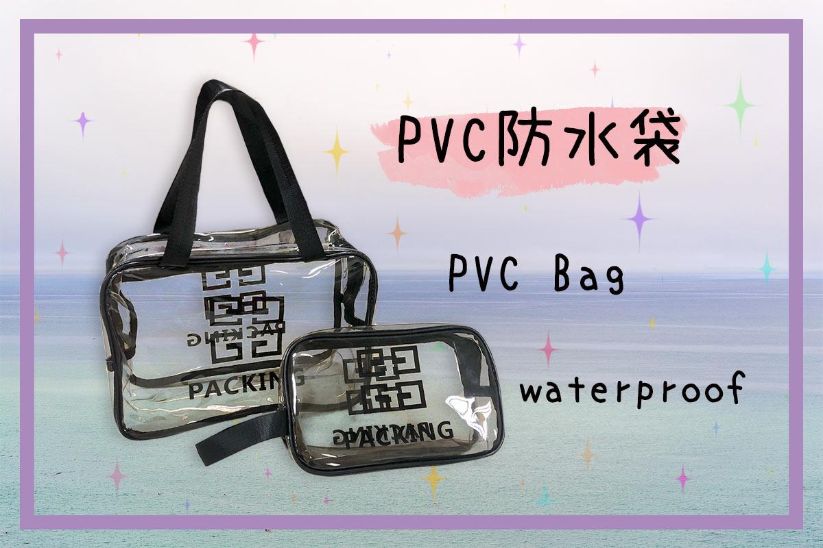 訂製PVC防水袋介紹-誼源國際客製化提袋推薦 PVC透明提袋 客製印刷、防水包裝、時尚耐用作為週年慶贈品、企業禮品 、 學校招生、畢業禮物、 尾牙禮物、活動贈禮, 股東會紀念品、品牌紀念品…等都適合 。耐用透明提袋客製PVC手提袋包製透明筆袋客製透明化妝包客製果凍袋客製