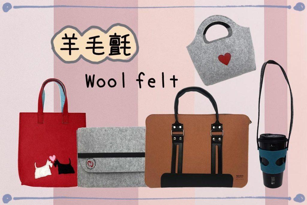 羊毛氈材質環保袋訂製介紹-誼源國際袋子印刷