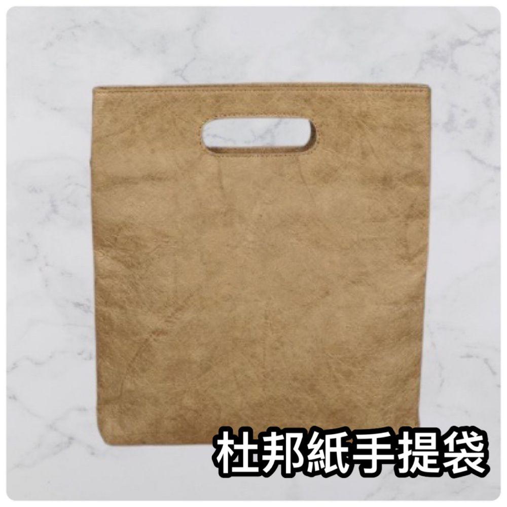 杜邦紙水洗牛皮紙客製手提袋